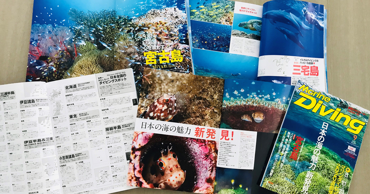 『マリンダイビング』9月号 8/7発売!