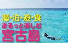 潜・泊・遊・食 まるっと楽しむ宮古島