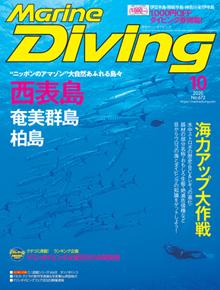 マリンダイビング2020年10月号(海ガール)