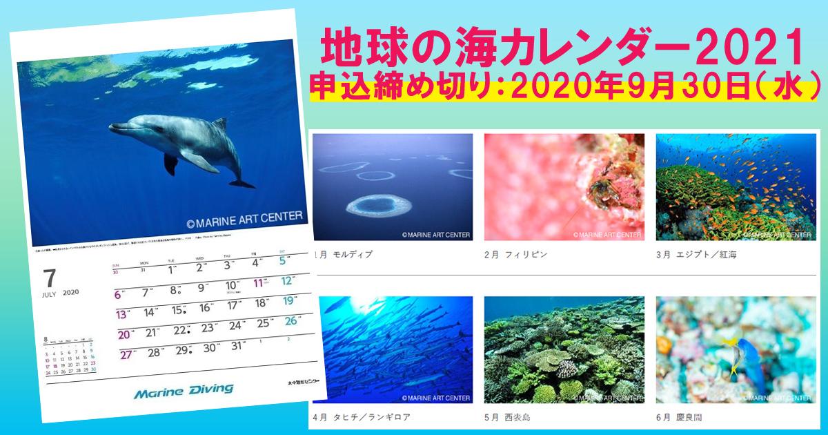 「地球の海カレンダー2021」申し込みは9/30まで