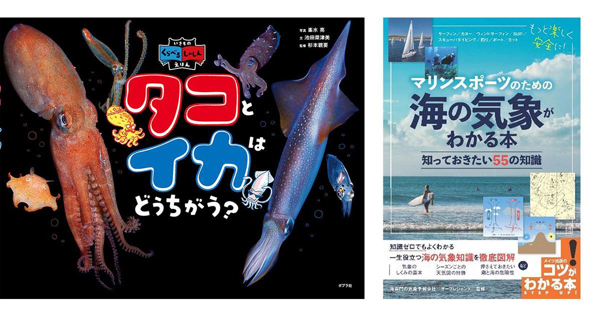 『いきものくらべるしゃしんえほん タコとイカはどうちがう?』と『マリンスポーツのための海の気象がわかる本』をプレゼント!