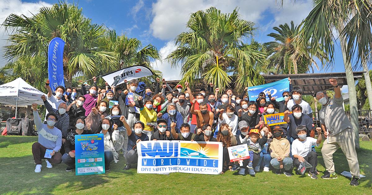 NAUI秋のビーチクリーンアップ 伊豆海洋公園で開催!