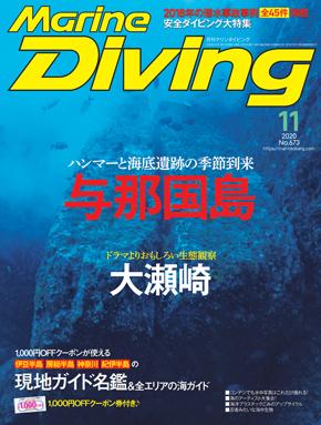 月刊『マリンダイビング』2020年11月号