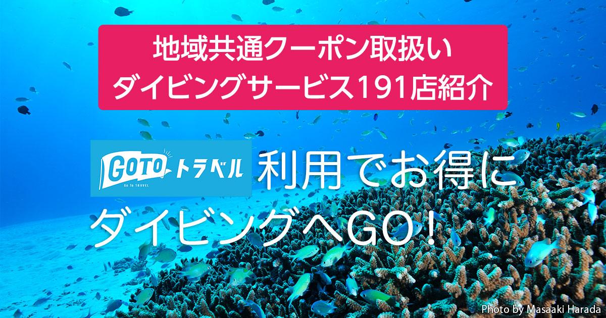 「Go To トラベル」地域共通クーポンが使えるダイビングショップを一挙公開!