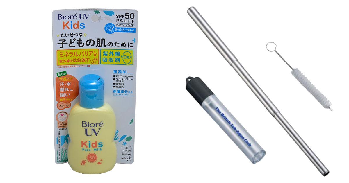 「ビオレ UV キッズピュアミルク」とBSAC「ポータブルステンレスストロー」プレゼント!