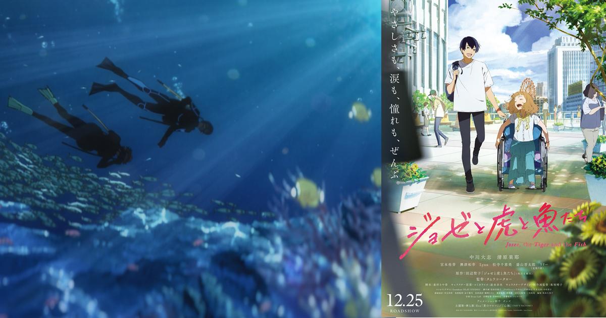 アニメ映画『ジョゼと虎と魚たち』12/25公開!