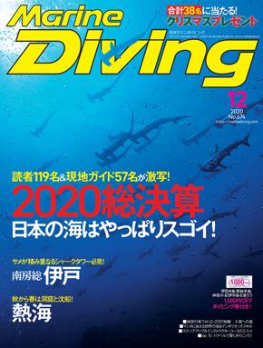 月刊『マリンダイビング』2020年12月号