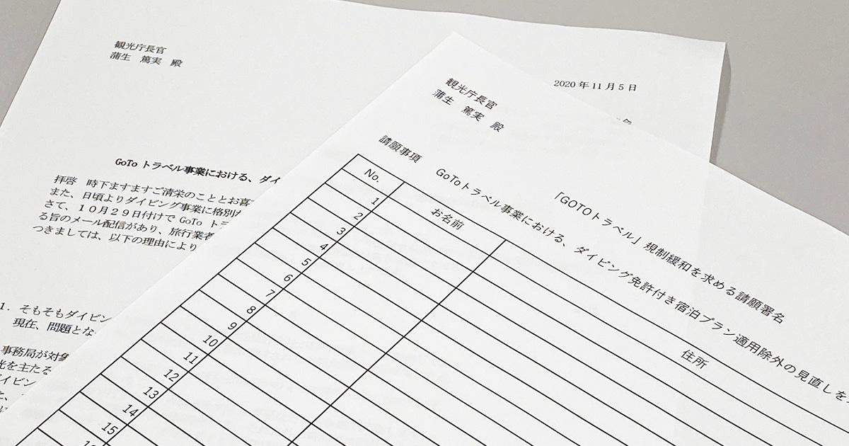 Go Toトラベル事業に関わる署名活動