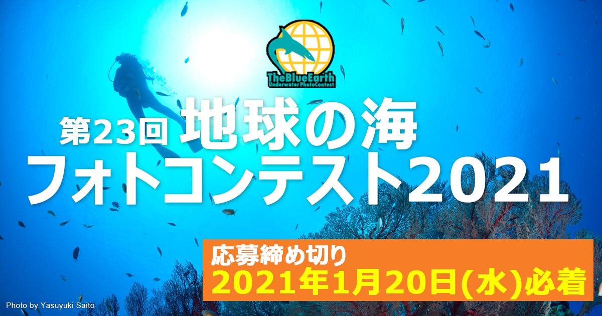 「地球の海フォトコンテスト2021」応募フォーム・応募要項