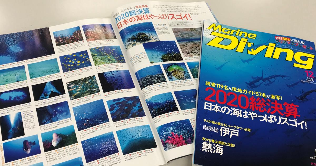 読者の皆さまのお写真掲載!本日発売12月号