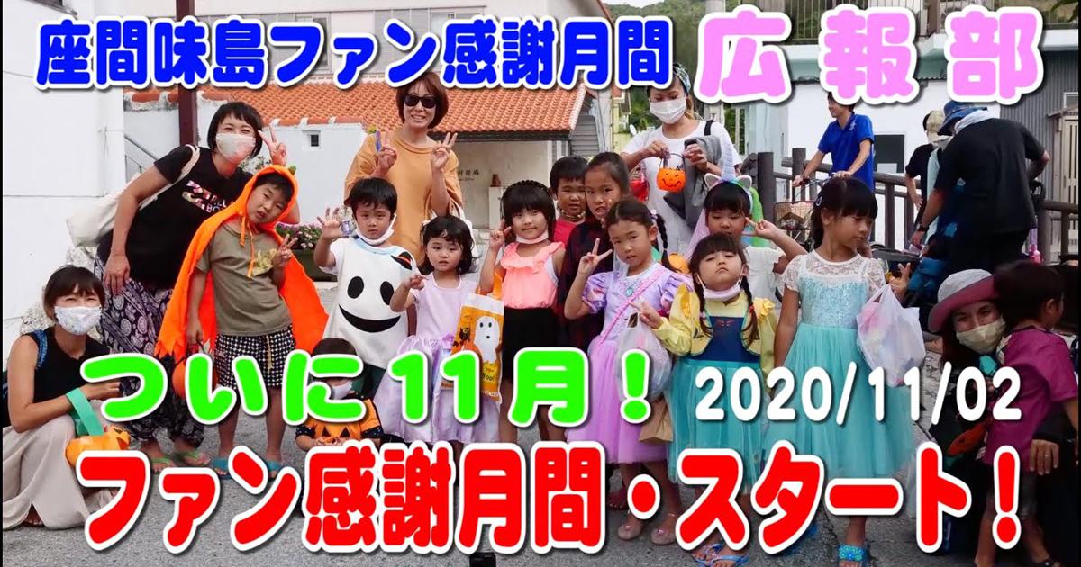 2020座間味ファン感「リモート島人芸能ショー」