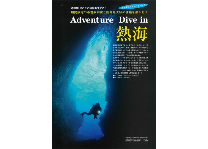 Adventure Dive in 熱海