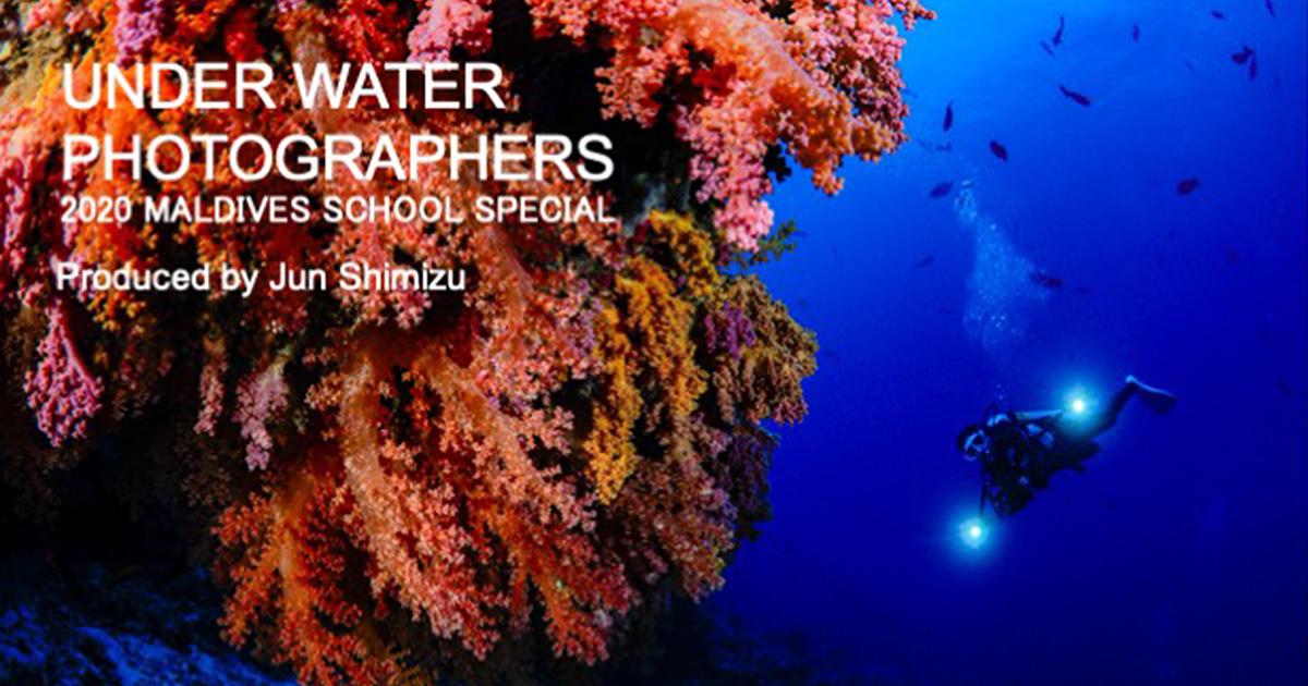 作品展「UNDERWATER PHOTOGRAPHERS」開催