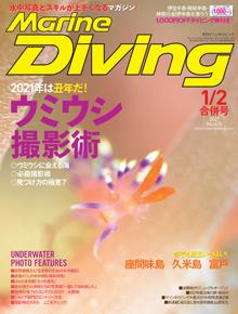 マリンダイビング2021年1月・2月合併号(海ガール)