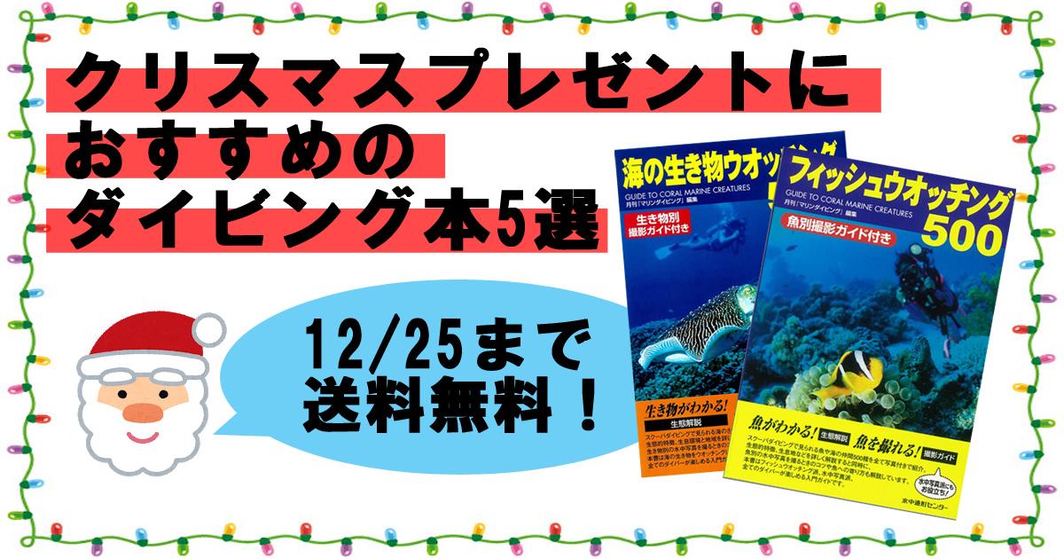 クリスマスプレゼントにおすすめのダイビング本5選!