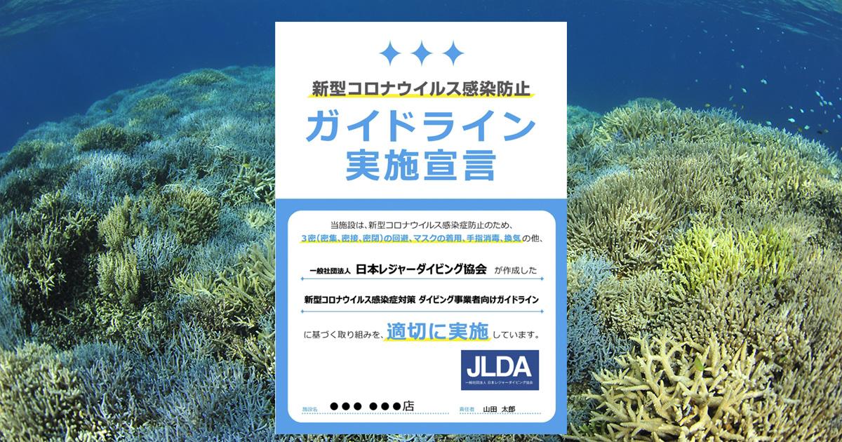 JLDA「ガイドライン実施宣言」ステッカー