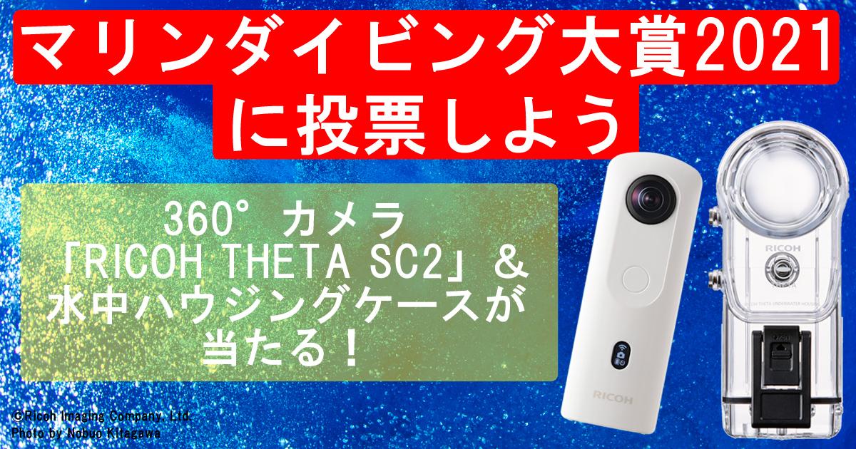 〆切間近! 投票で360°カメラが当たる!