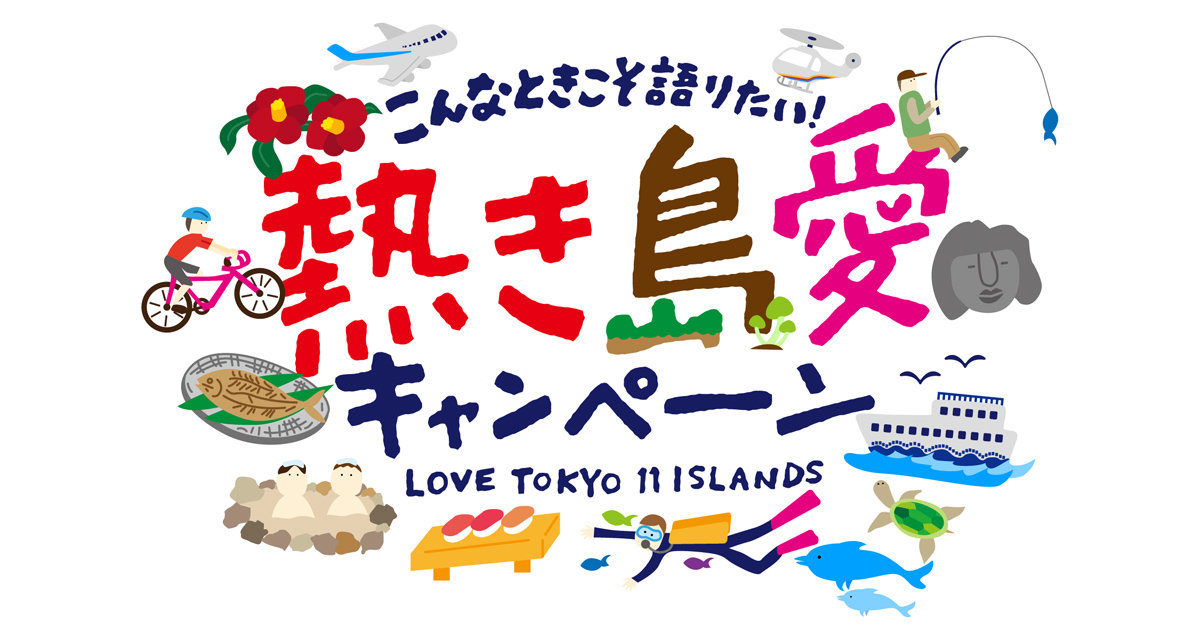 東京諸島公式Twitterアカウントでキャンペーン開始