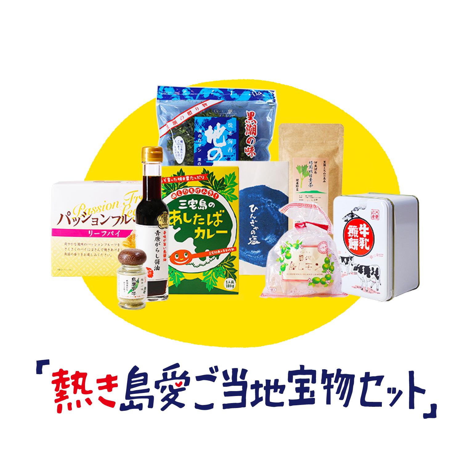 「東京諸島 熱き島愛ご当地宝物セット」 ※写真はイメージです。賞品の内容は変更することがあります。