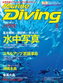 マリンダイビング2021年3月号(海ガール)