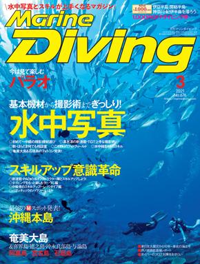 月刊『マリンダイビング』2021年3月号