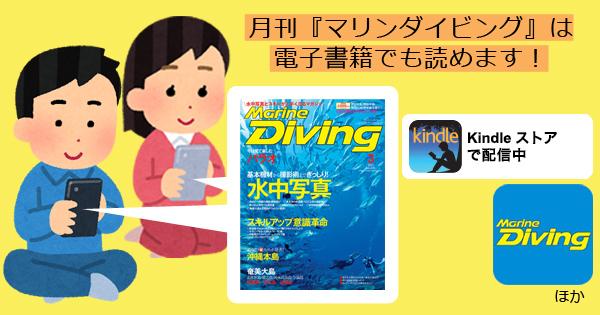 月刊『マリンダイビング』は電子書籍でも読める!
