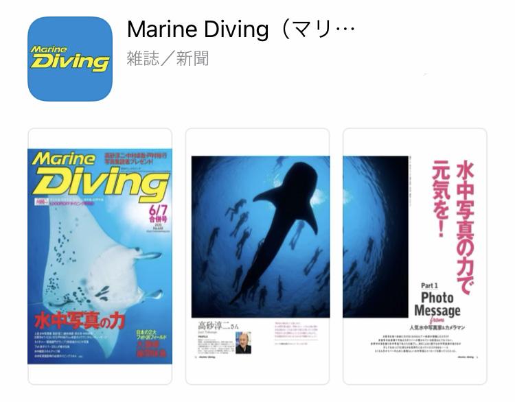「マリンダイビング」アプリ