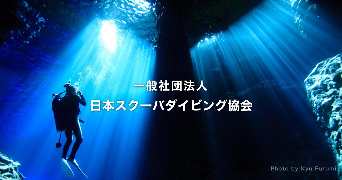 日本スクーバダイビング協会が新製品情報の配信開始!
