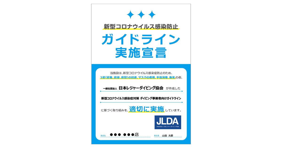 感染症対策ガイドライン実施宣言店の一覧を公開
