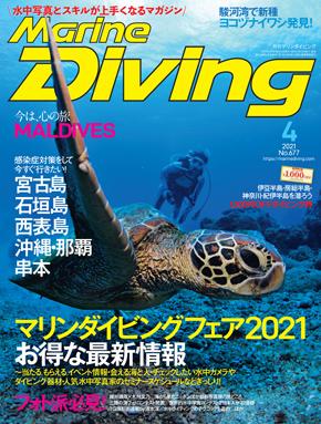 月刊『マリンダイビング』2021年4月号