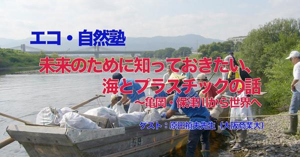 第3回「エコ・自然塾」海とプラスチックの話