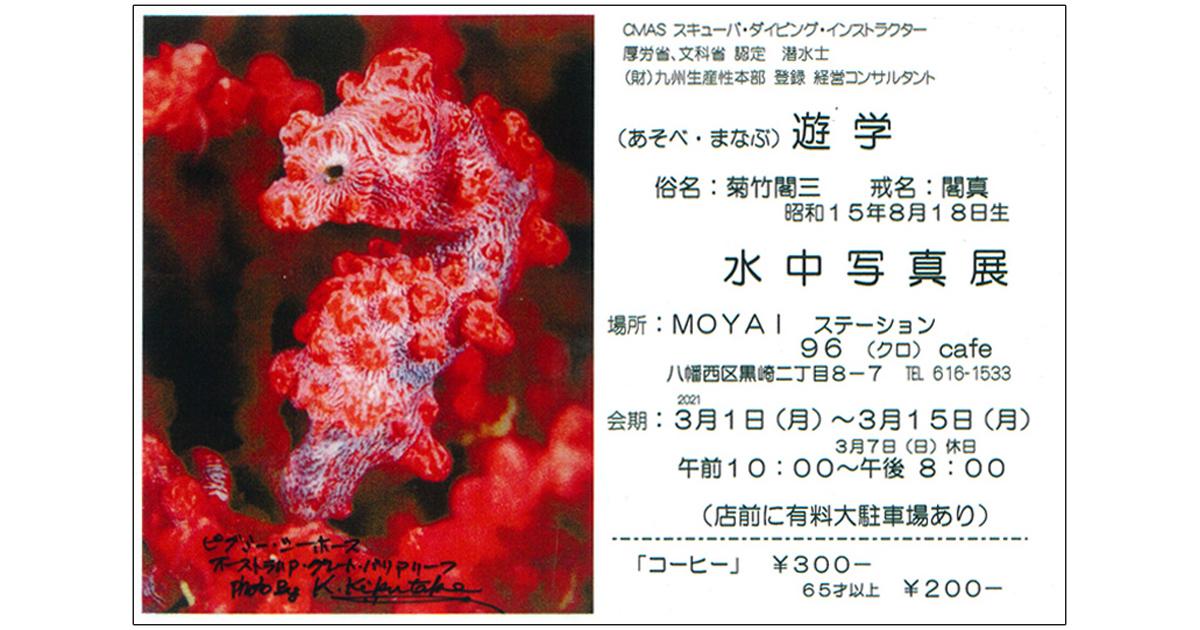 菊竹閣三さんの写真展「遊学(あそぶ・まなぶ)」開催