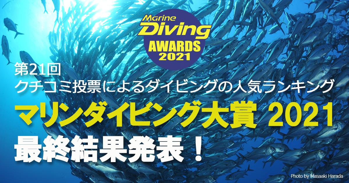 マリンダイビング大賞2021最終結果発表!