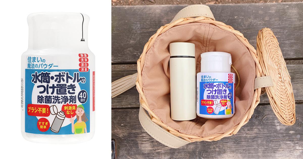 「水筒・ボトルのつけ置き除菌洗浄剤」が登場!