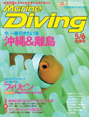 月刊『マリンダイビング』2021年5・6月合併号
