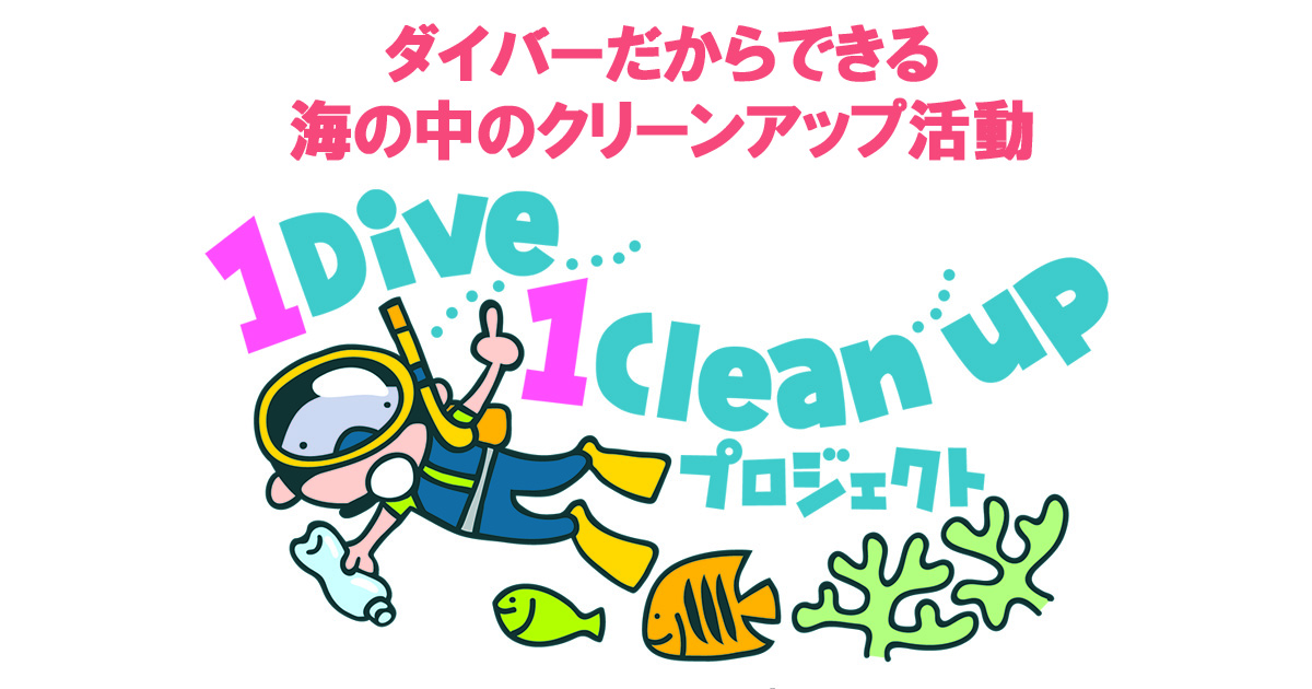「1 Dive 1 Cleanup プロジェクト」2021年も活動スタート!