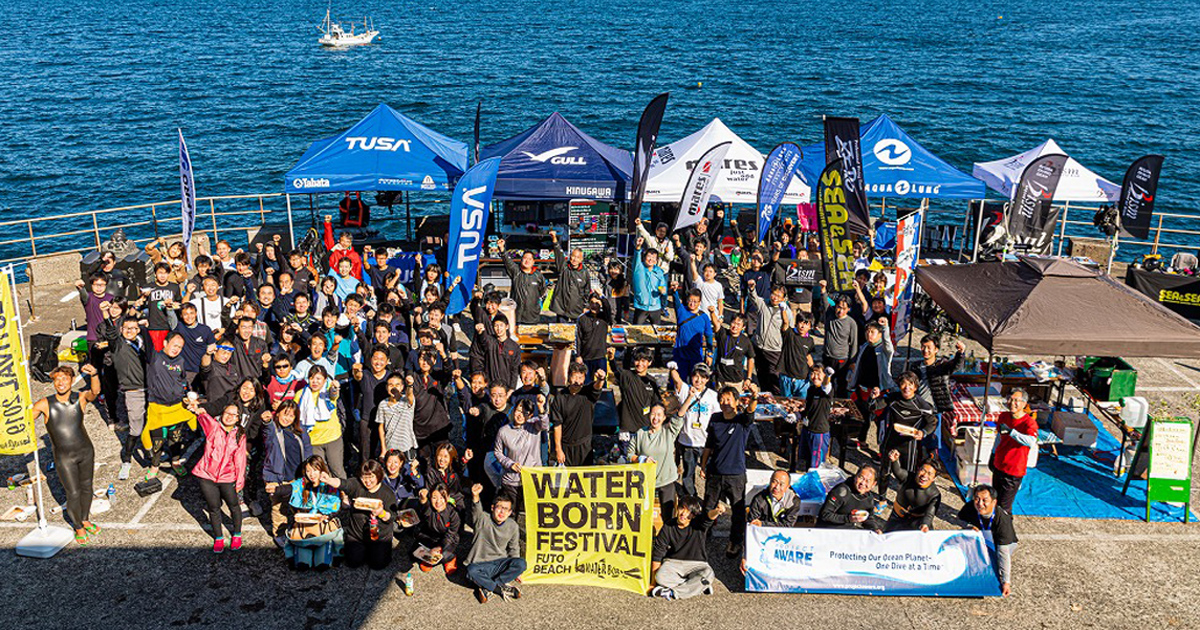 富戸 「WATER BORN FESTIVAL」開催!