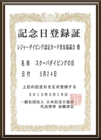 「スクーバダイビングの日 記念日登録証