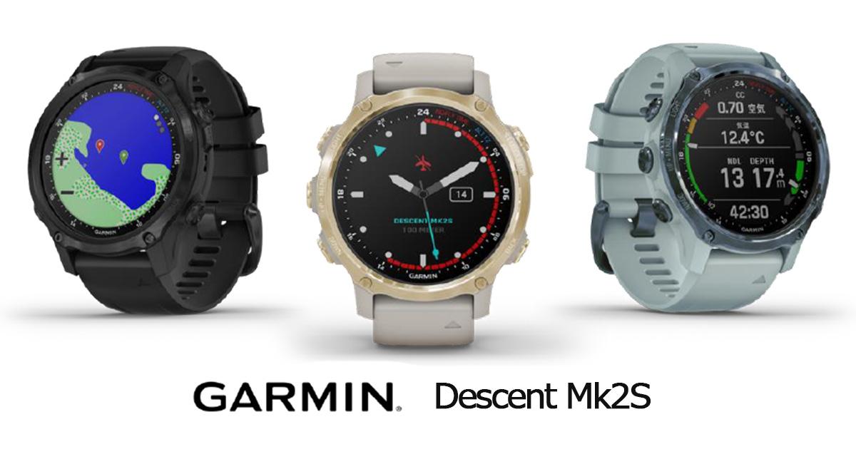 《GARMIN》「Descent Mk2 S」発売!