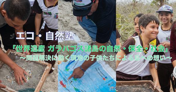 5月開催「エコ・自然塾」テーマはガラパゴス諸島