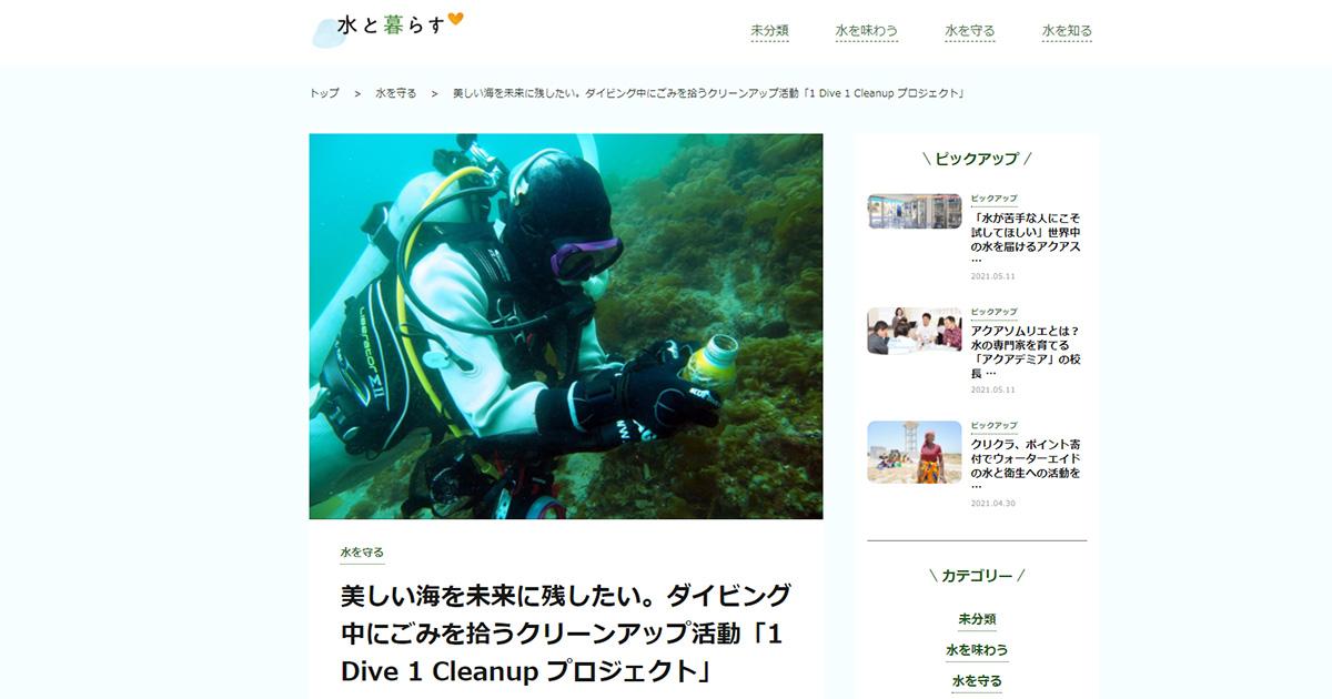 「水と暮らす」で「1 Dive 1 Cleanup プロジェクト」の取り組みが紹介