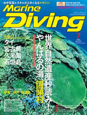 月刊『マリンダイビング』2021年7月号