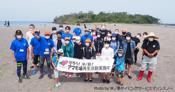 沖ノ島「アマモ移植イベント2021」開催レポート