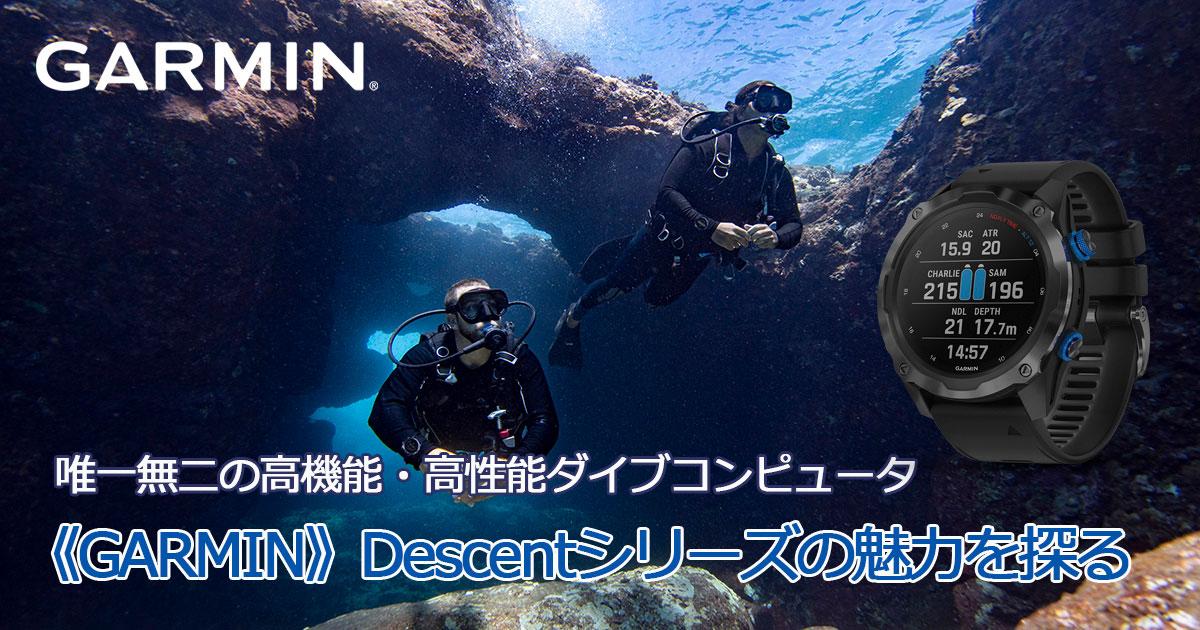 唯一無二の高機能・高性能ダイブコンピュータ《GARMIN》Descentシリーズの魅力を探る