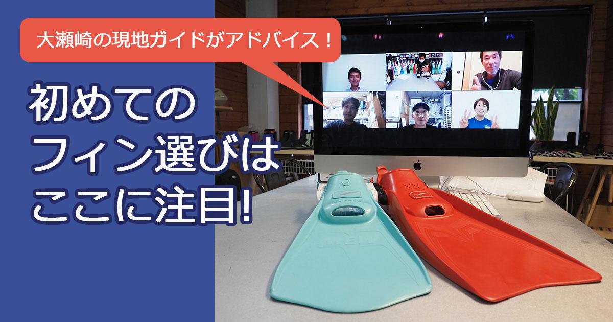大瀬崎の現地ガイドがアドバイス! 初めてのフィン選びはここに注目