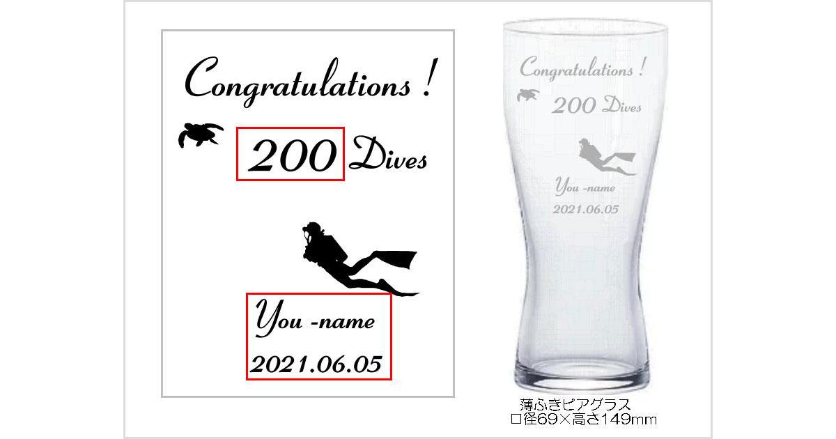 《横浜ガラスアート アリエス》よりダイビングロググラス2名さまにプレゼント!