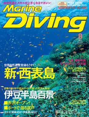 月刊『マリンダイビング』2021年8月号