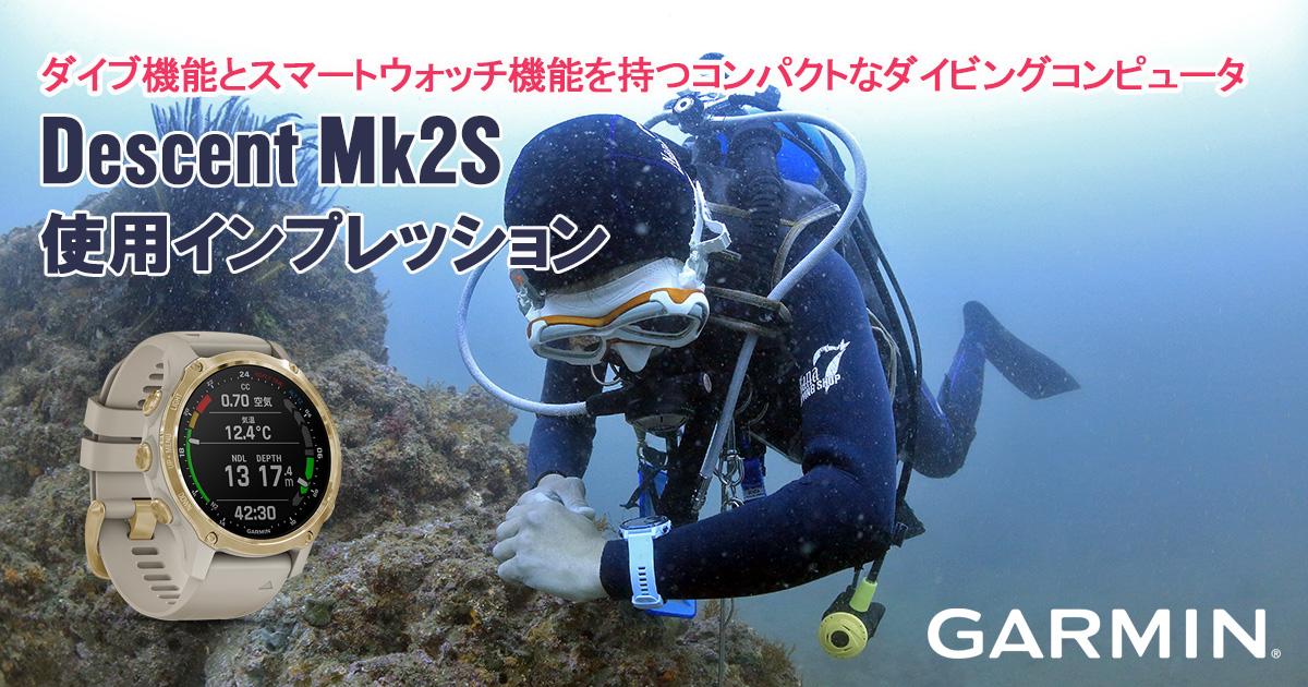 コンパクトなダイビングコンピュータ 《GARMIN》Descent Mk2S 使用インプレッション